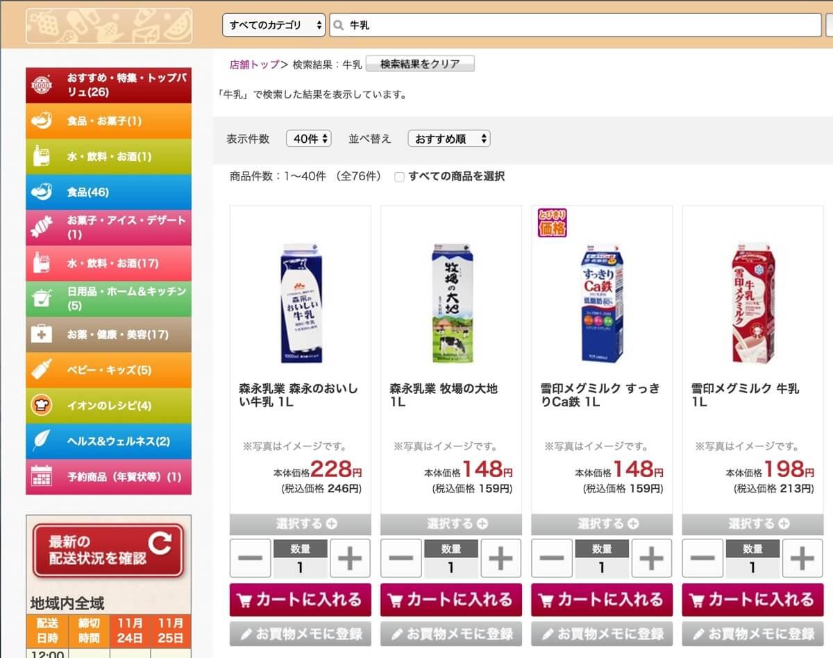 eaon-net-shop-1
