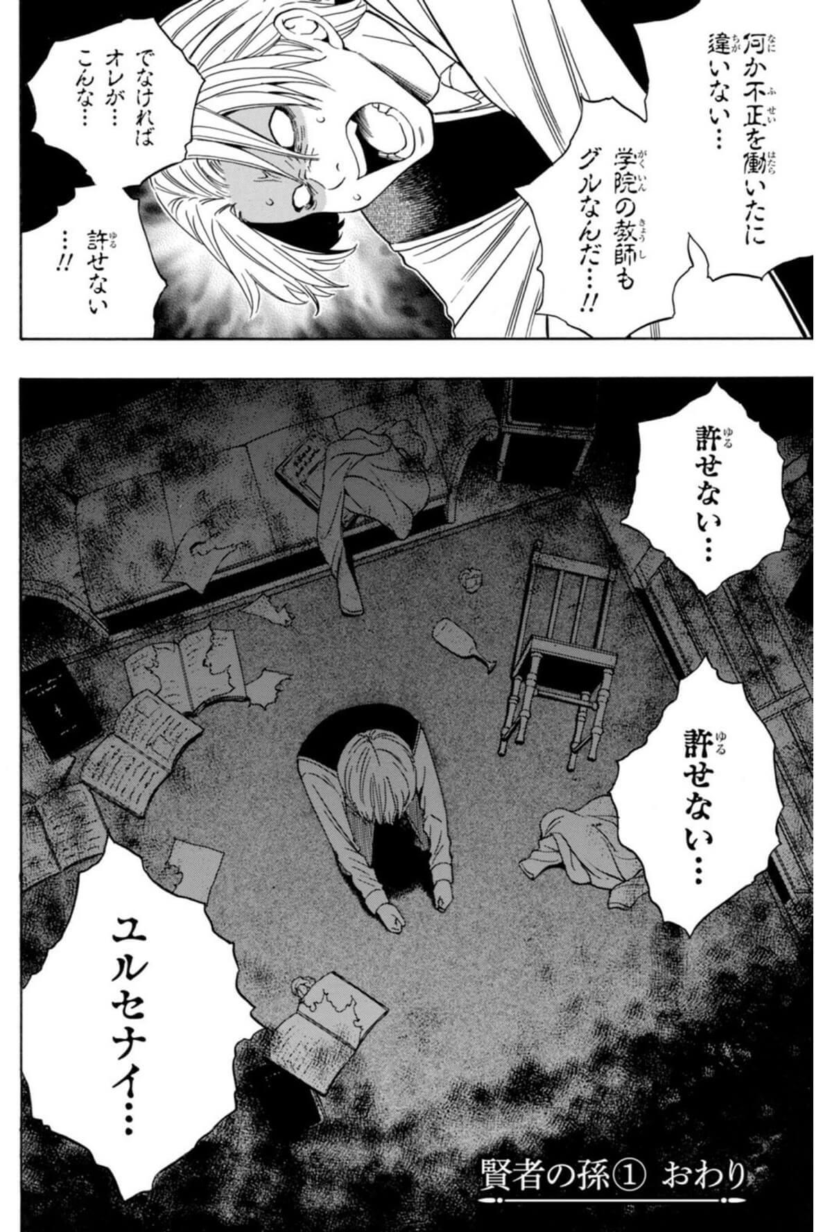kenja-no-mago-19