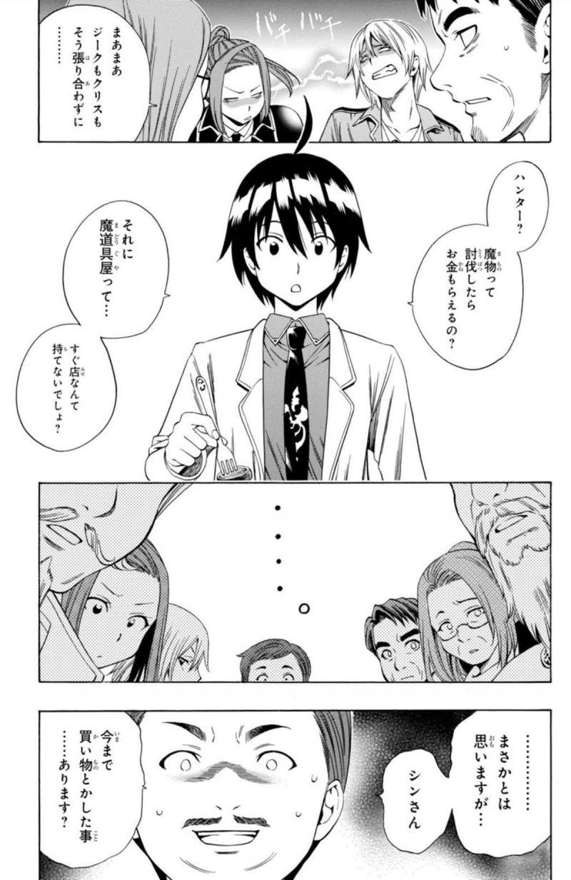 kenja-no-mago-7