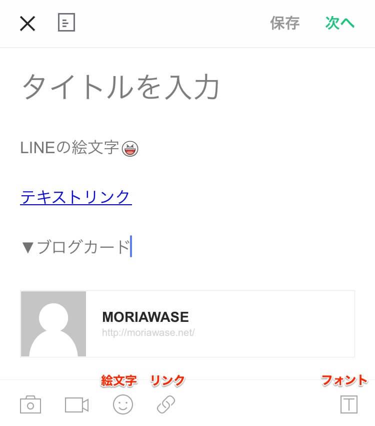 line-blog-13-2