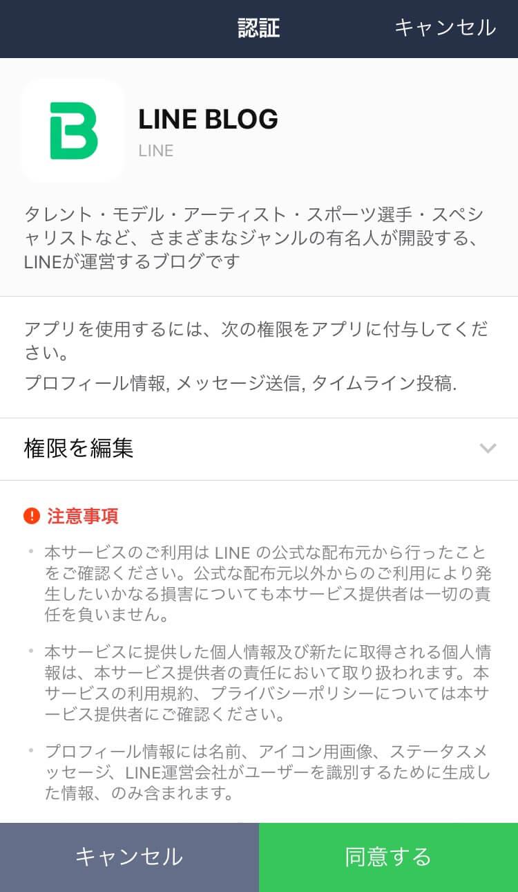 line-blog-4