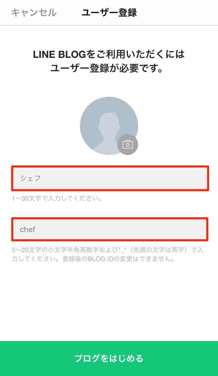 line-blog-5