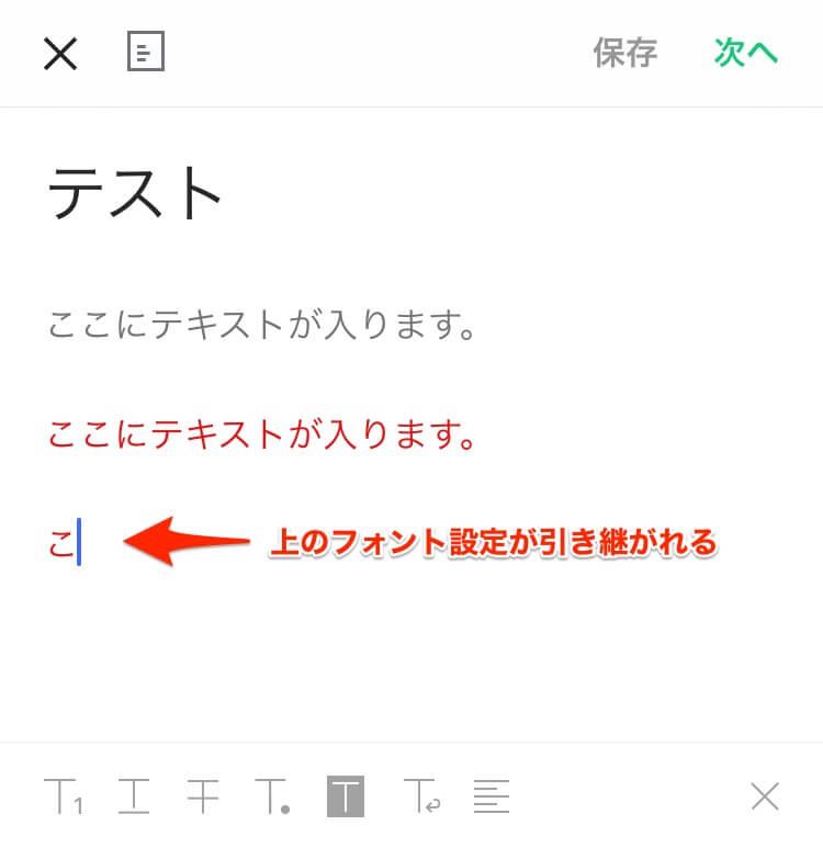 line-blog-editor-3