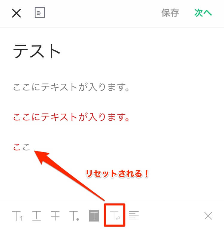 line-blog-editor-4