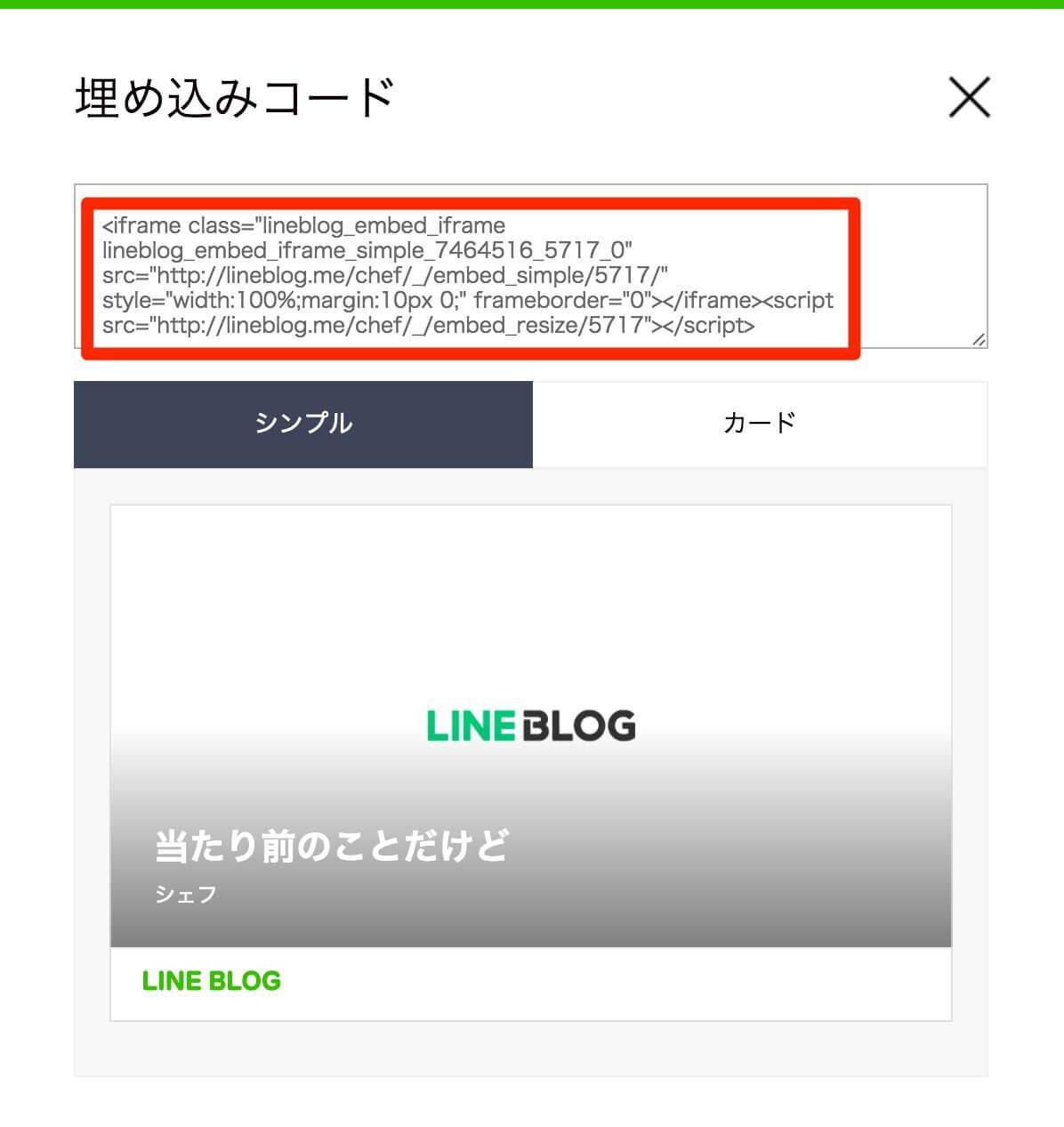 line-blog-embed-3