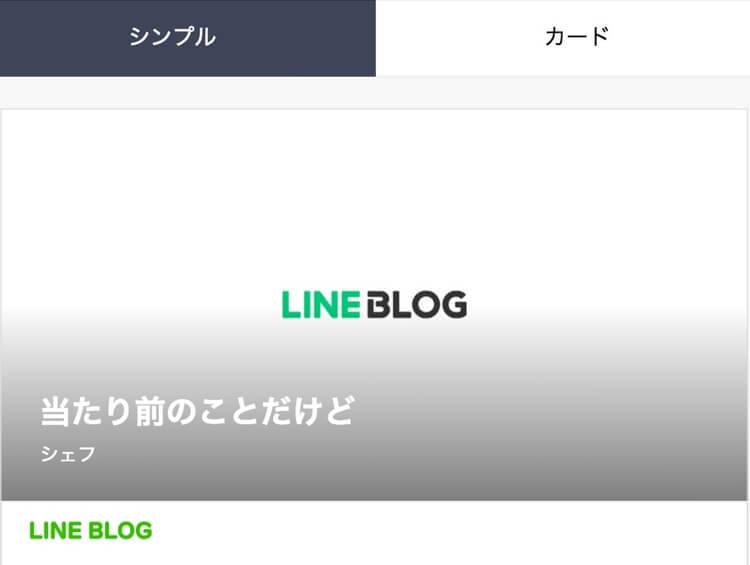 line-blog-embed