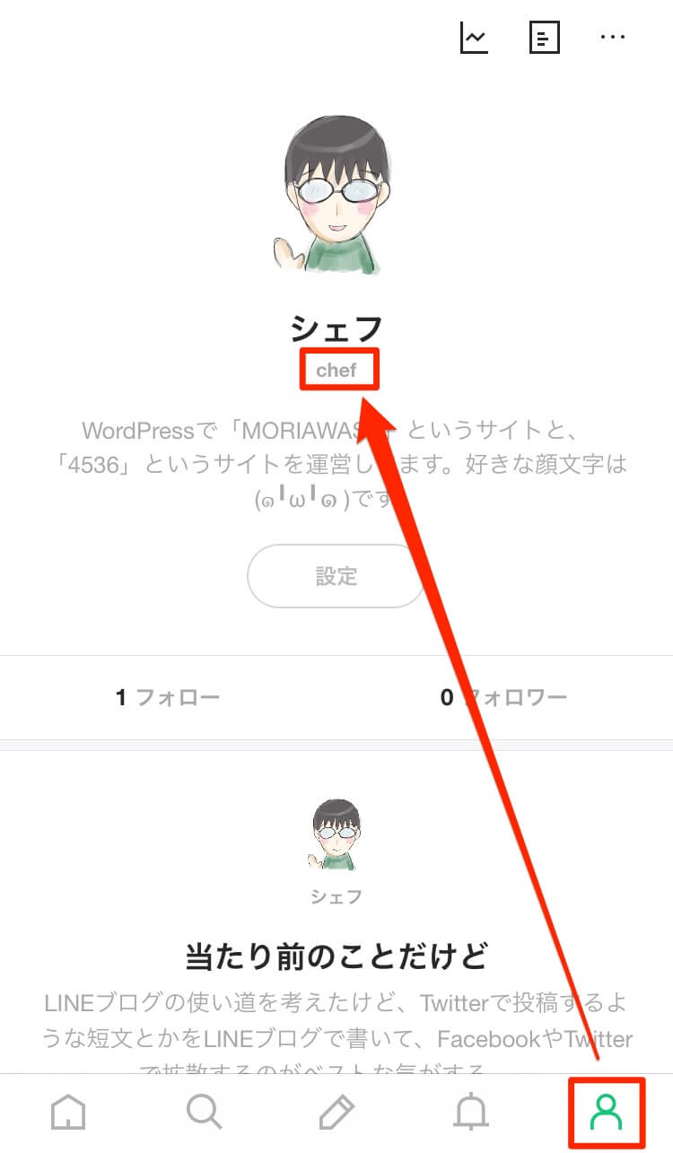 line-blog-id