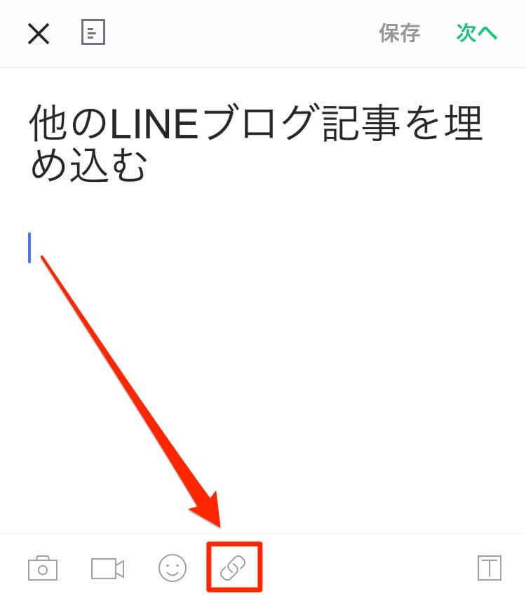line-blog-post-embed-3