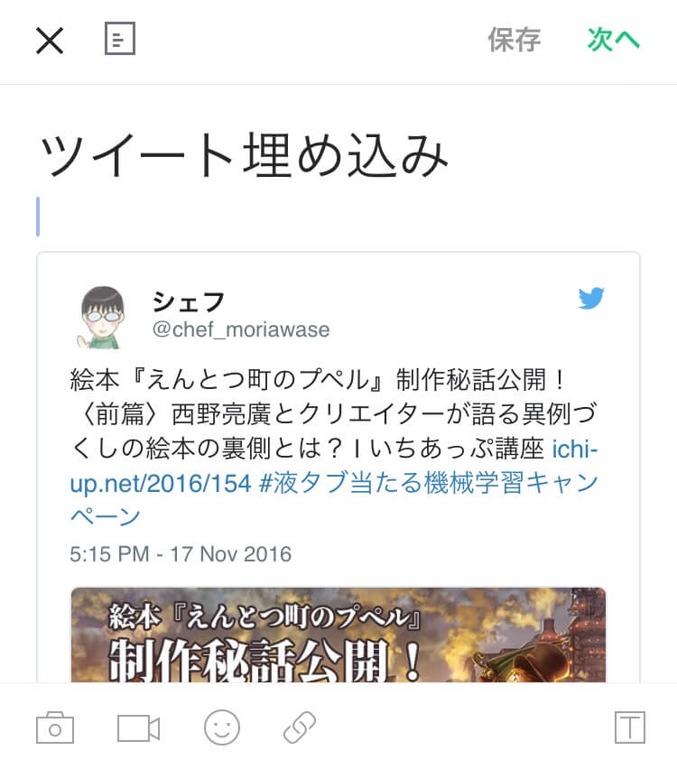 line-blog-tweet-embed-6