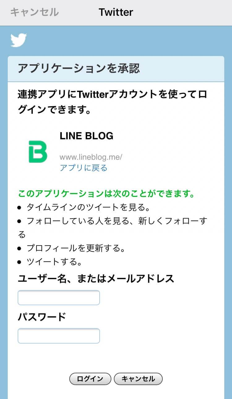 line-blog-twitter-facebook-4