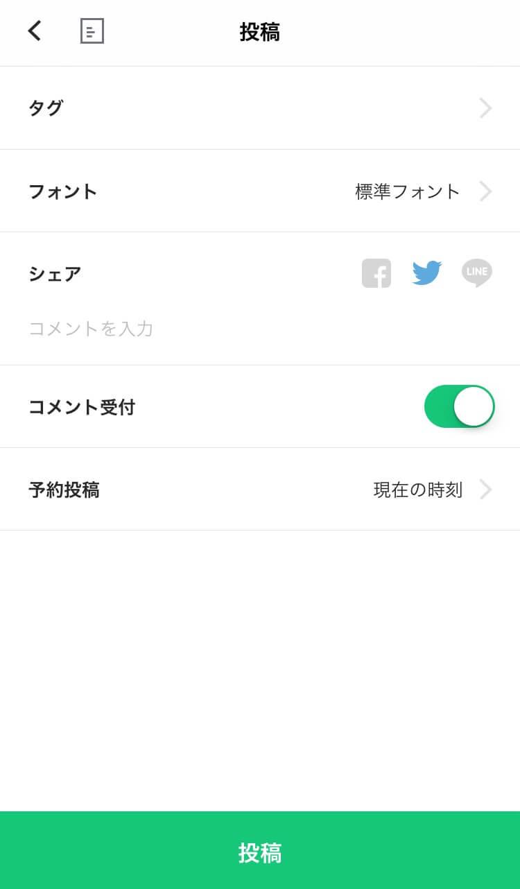 line-blog-twitter-facebook-7