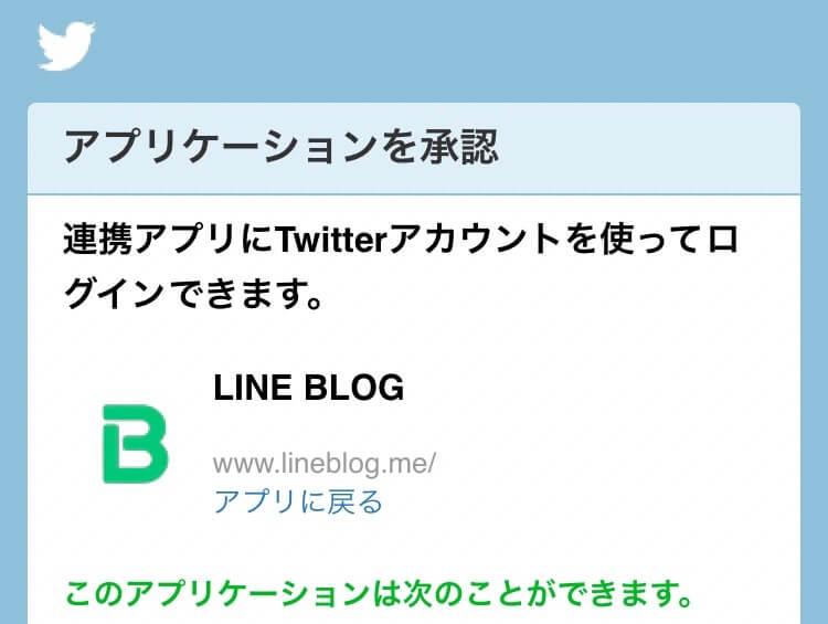 line-blog-twitter-facebook