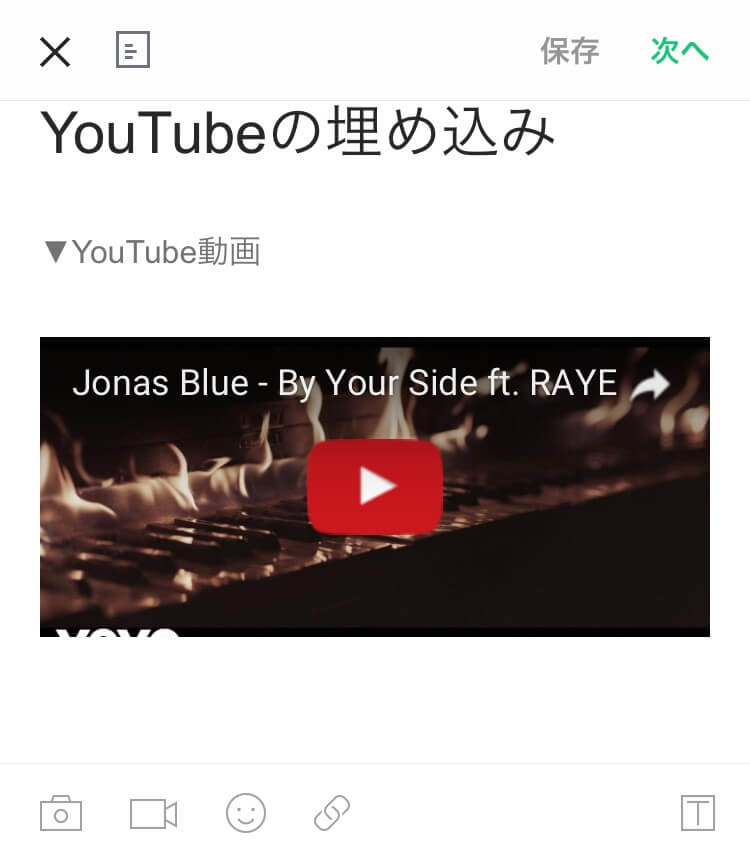 line-blog-youtube-embed-5