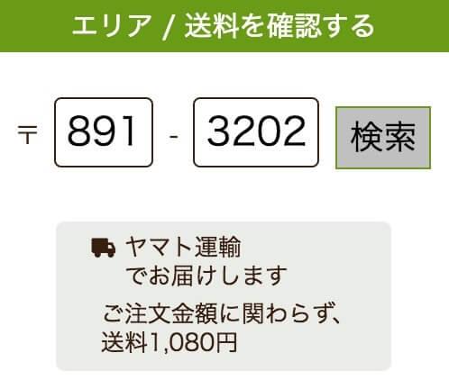 引用:https://mart.rakuten.co.jp/help/shipping