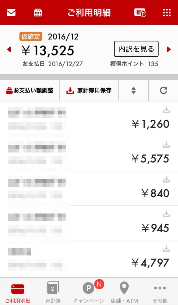 【クレジットカード】三菱東京UFJ-VISAと楽天カードを比較 ...