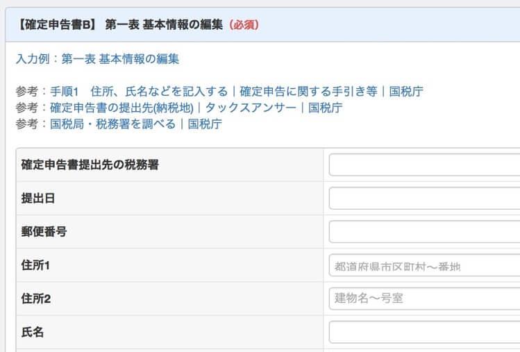 MFクラウド確定申告のWEB画面