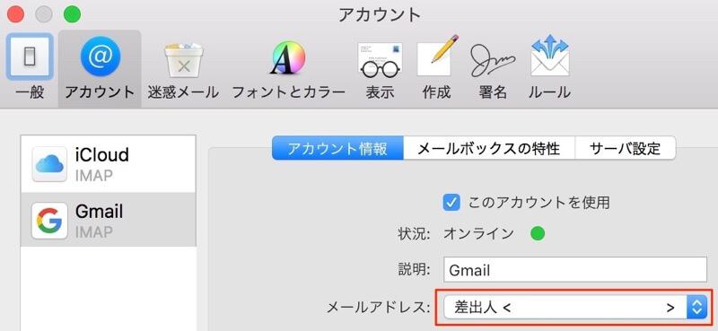 icloud メール アドレス 変更