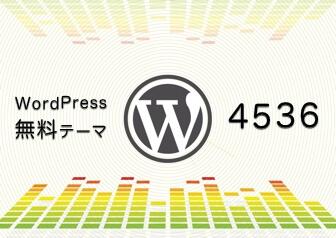 無料WordPressテーマ4536