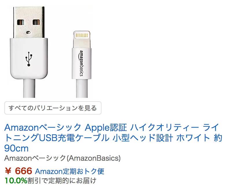 iPhoneやiPadで使うLightningケーブル