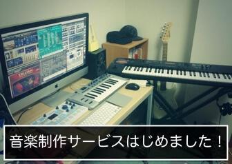 音楽制作サービス