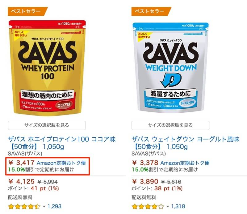 Amazonのザバスのプロテインの値段