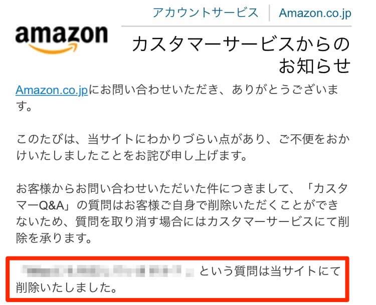 Amazonカスタマーサービスからのお知らせ