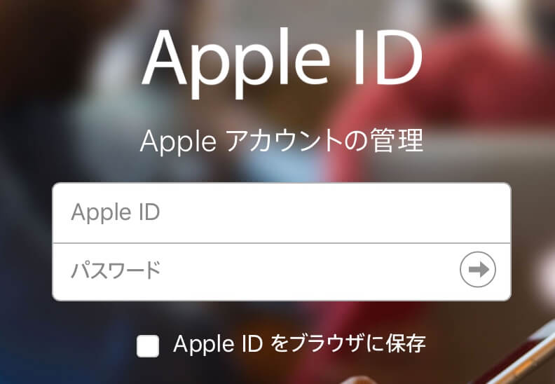 Apple IDアカウントにログイン