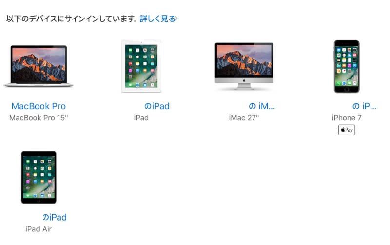 Apple IDに登録しているデバイス一覧