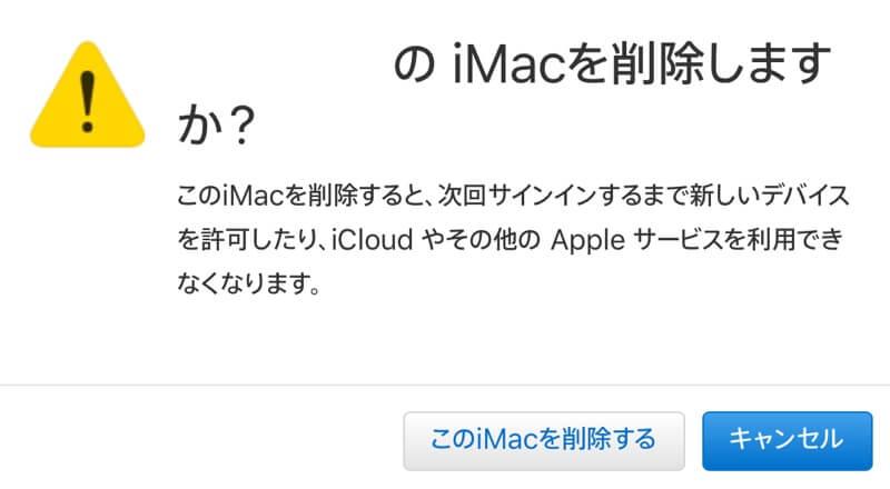 Apple IDアカウントからデバイスを削除
