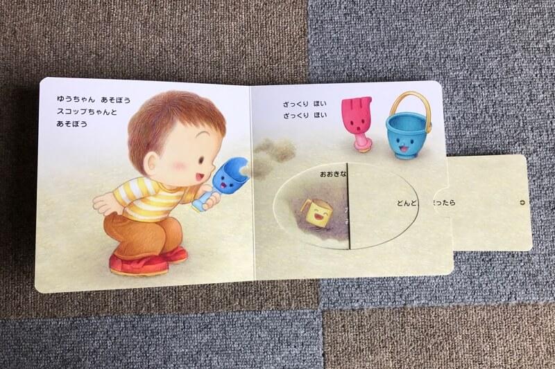 こどもちゃれんじ1歳4ヶ月号の絵本