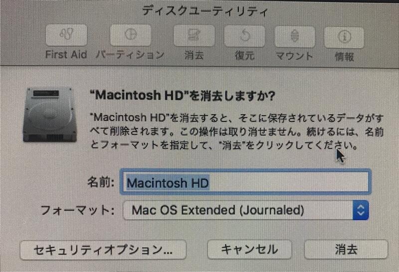 名前をMacintosh HDに変更