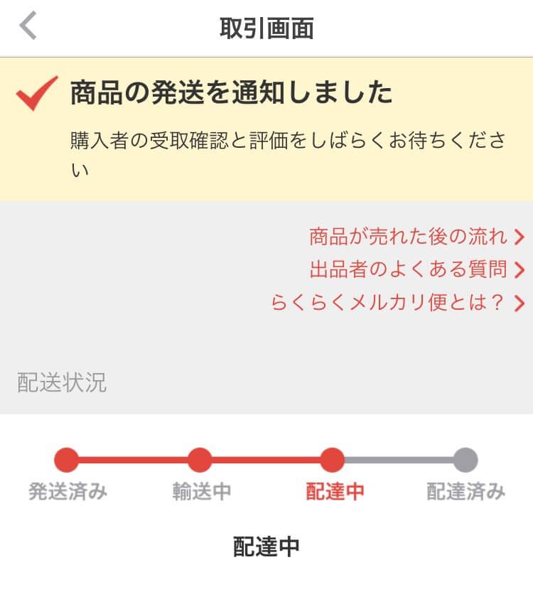 メルカリの配送状況(配達中)