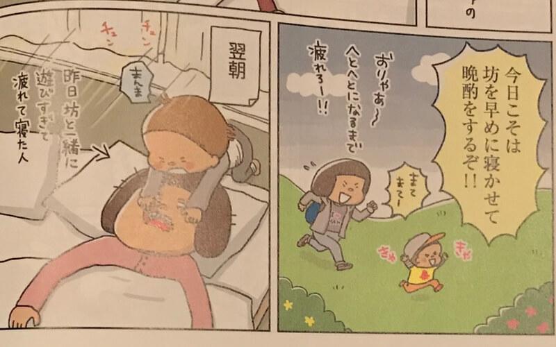 こどもちゃれんじbaby1歳5ヶ月号の漫画