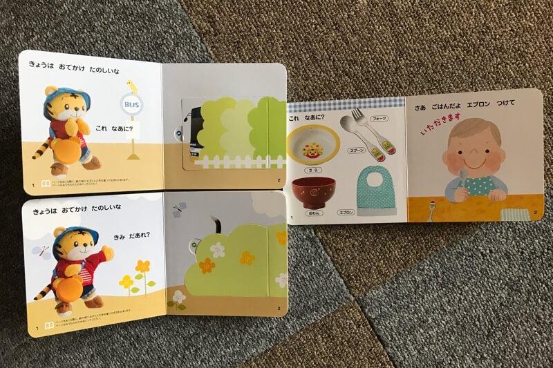 こどもちゃれんじbaby1歳5ヶ月号のミニ図鑑