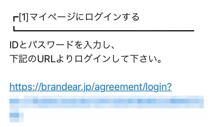 マイページにログイン