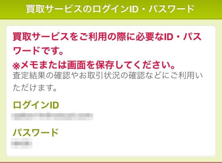 マイページのログインIDとパスワード