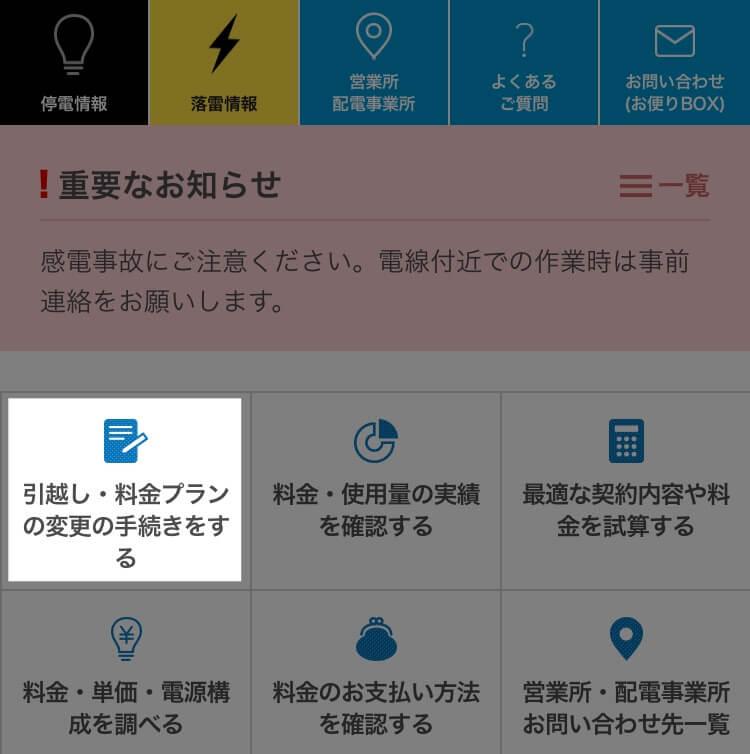 九州電力の手続き