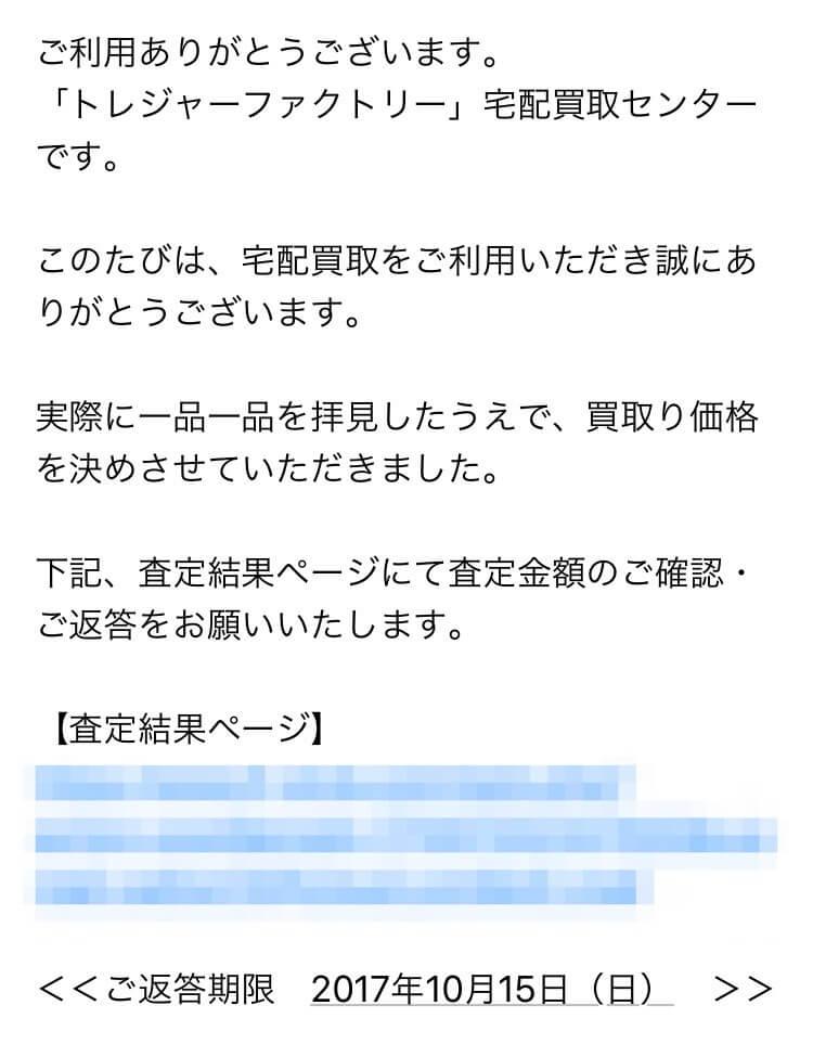 トレファクスタイルからのメール