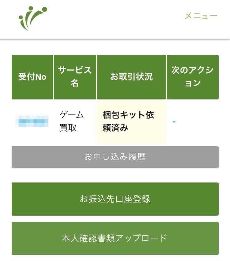 ヤマトクのマイページ