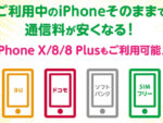 iPhone Xはmineoでも使える
