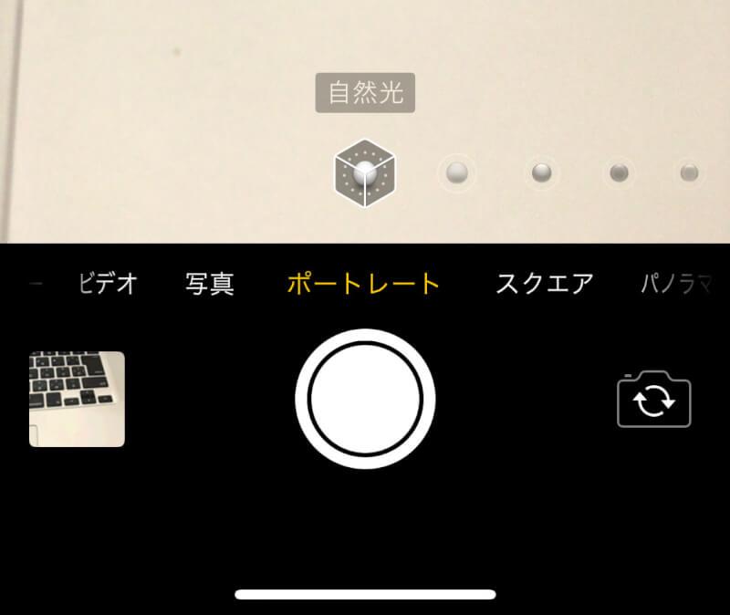 iPhoneのポートレートモード