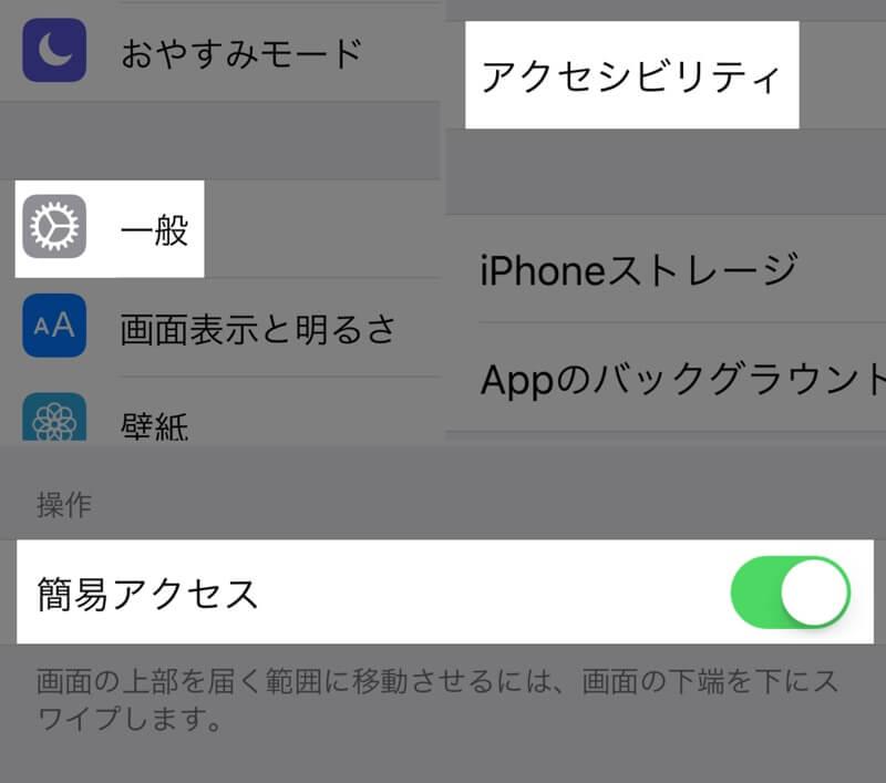 iPhoneの簡易アクセス機能をオンにする