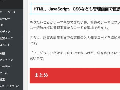ビジュアルエディタに追加CSSを反映