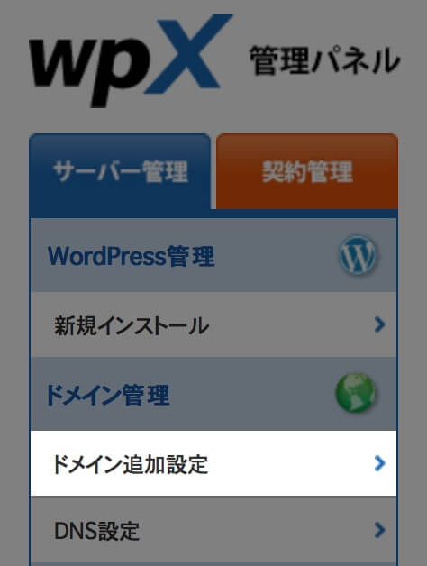 wpXでドメイン追加