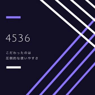 WordPressテーマ「4536」のバナー