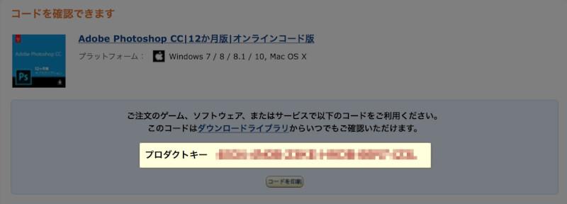 Adobeのプロダクトキー