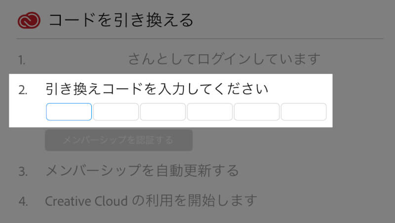 Adobe引き換えコードの入力