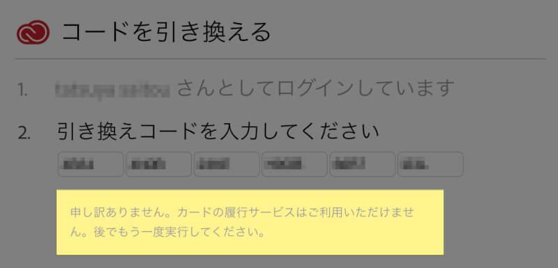 Adobeのコード入力画面でエラーが発生