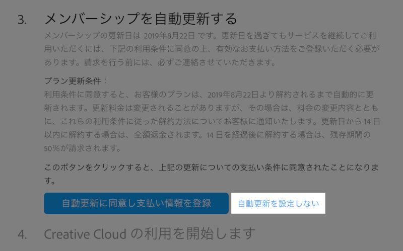 Adobeの自動更新設定