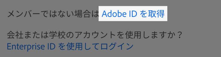 Adobeアカウントの作成
